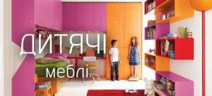 Дитчі - Молодіжні меблі