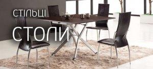 Столи - стільці