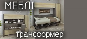 Меблі трансформер