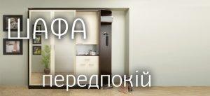 Шафи - Передпокій